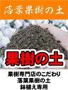 果樹の土 (肥料入り) ( 14L) 【資材】 落葉果樹専用 鉢植え専用 培養土●●