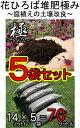【送料込み】【お買い得!5袋セット販売】花ひろば堆肥『極み』【資材】