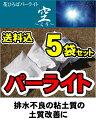 ■送料込み■ 5袋 セット 販売【 黒曜石 パーライト 『空』 】 (70L) 長野県産 資材 水は
