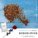 ■プレミアム バラ培養土■ わくわくローズソイル ( 14L ) 【資材】 バラ専用 培養土 オーガニック培養土 ニーム キトサン 海藻ミネラル