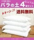 ■送料無料■ バラの土 【4袋セット販売】(56L) 【資材】 バラ専用 培養土 【北海道、沖縄、離島不可】