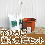 初心者向け?庭木鉢植え栽培セット【資材】★