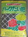 植木の植え付けにおすすめ『バーク堆肥』(18L)【資材】