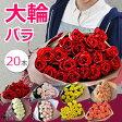 花径10cm!大臣賞バラの花束(20本〜)誕生日、結婚記念日や還暦のお花のプレゼントに。退職祝い(送別会)結婚祝いのお祝いや父の日、プロポーズに女性へ。赤やピンク、イエロー(黄色) オレンジや紫の薔薇(ばら)をフラワーギフトに送料無料 2016