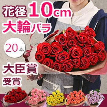 バラの花束 誕生日 結婚記念日のプレゼントに妻へ。クリスマス 退職祝い プロポーズに。大輪の薔薇(ばら)を還暦祝いのギフトに 送料無料(20本〜)