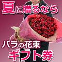 大臣賞バラの花束ギフト券誕生日、結婚記念日のプレゼントに!退職祝い、還暦のお祝いに薔薇を。