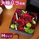 大輪バラのボックスアレンジ Msize誕生日 ホワイトデー 還暦 結婚記念日 プレゼント フラワーアレンジメント 退職祝い(送別会)開店 薔薇(ばら)box 送料無料