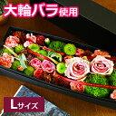 大輪バラのボックスアレンジ Lsize誕生日(還暦)ホワイトデー 結婚記念日 プレゼント フラワーアレンジメント 退職祝い(送別会)開店 薔薇(ばら) box 送料無料