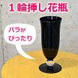 大輪バラ1輪ボックス用1輪挿し花瓶※必ず大輪バラ1輪ボックスと一緒に購入ください