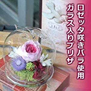 プリザーブドフラワー プレゼント アレンジ ガラスケース