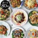 食器 おしゃれ 皿 お皿 おしゃれ 美濃焼 80種類から選べる 500円均一 岐阜県産 よりどり //大皿 カレー皿 和食器 アウトレット キャッシュレス 還元 買いまわり