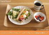 おうちカフェの新定番!ノンスリップウッドトレイ・Uテーブルトレイ40cm2枚セット あす楽対応