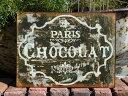 プレート アイアン パリ サイン ウエルカム壁掛け 雑貨 ガーデニング ガーデンアンティーク Chocolat Paris