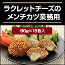 花畑牧場 ラクレットチーズのメンチカツ90g×18枚入【業務用】