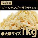 北海道 お土産 花畑牧場 【業務用】ゴールデンゴーダクラッシュ1kg
