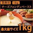 あす楽対応! 花畑牧場 チーズフォンデュペースト1kg(送料込)
