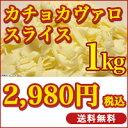 花畑牧場 【訳あり】【送料無料】カチョカヴァロスライス 1kg