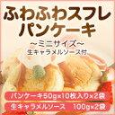 花畑牧場 ふわふわスフレパンケーキ 〜ミニサイズ〜 生キャラメルソース付【送料込み】
