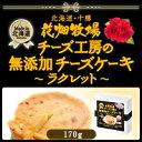 花畑牧場【母の日】チーズ工房の無添加チーズケーキ 〜ラクレット〜 170g