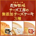 北海道 お土産 花畑牧場 チーズ工房の無添加チーズケーキ3種