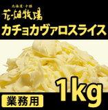 花畑牧場 【訳あり】【】カチョカヴァロスライス 1kg