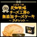 北海道 お土産 花畑牧場 チーズ工房の無添加チーズケーキ 〜ラクレット〜 170g