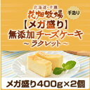 北海道 お土産 花畑牧場 【メガ盛り】無添加チーズケーキ 〜ラクレット〜400g×2個