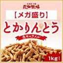花畑牧場 【メガ盛り】とかりんとう生キャラメル1kg
