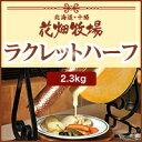 北海道 お土産 花畑牧場 【送料込】ラクレットハーフ 1ケース(2.3kg×4袋)