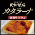 ショッピングII 花畑牧場カタラーナ 2.5kg