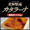 花畑牧場カタラーナ 2.5kg【送料無料】