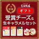 花畑牧場【ギフト】受賞チーズ&生キャラメルセット