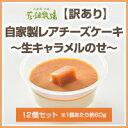 花畑牧場【訳あり】自家製レアチーズケーキ〜生キャラメルのせ〜12個セット
