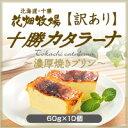 【4/22賞味のため特価!】訳あり十勝カタラーナ〜濃厚焼きプリン〜 60g×10個