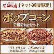花畑牧場【ネット通販限定】ポップコーン2種2kgセット