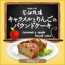 北海道 お土産 花畑牧場 キャラメルとりんごのパウンドケーキ 300g×2