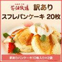 花畑牧場【訳あり】スフレパンケーキ 20枚
