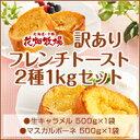 花畑牧場【訳あり】フレンチトースト2種1kgセット