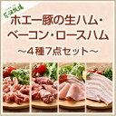 北海道 お土産 花畑牧場 ホエー豚の生ハ...