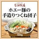 【4/17賞味のため特価!】ホエー豚の手造りつくね団子500g