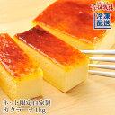 花畑牧場<ネット通販限定>自家製カタラーナ 炙りあり 1kgセット【冷凍配送】