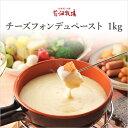 北海道 お土産 花畑牧場 チーズフォンデュペースト1kg
