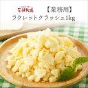 北海道 お土産 花畑牧場 【業務用】ラクレットクラッシュ1kg
