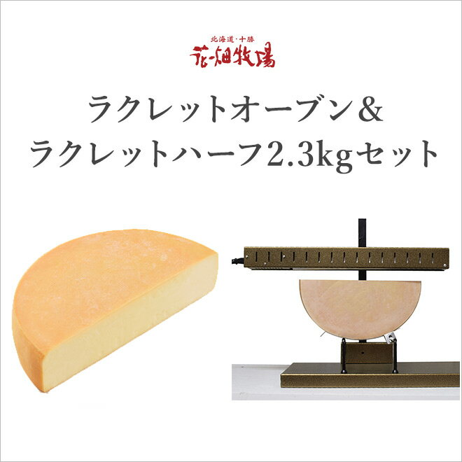 北海道 お土産 花畑牧場 ラクレットオーブン&ラクレットハーフ2.3kgセット
