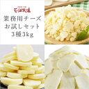 北海道 お土産 花畑牧場 業務用チーズお試しセット 3種3kg