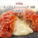 北海道 お土産 花畑牧場 チーズ入りハンバーグ 8個(送料込)