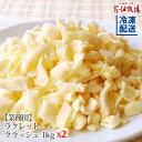 花畑牧場 ラクレット チーズ クラッシュタイプ 2kg(1kg×2)【冷凍配送】