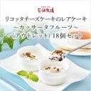 花畑牧場 リコッタチーズケーキのレアケーキ〜カッサータフルーツ〜(アウトレット) 18個セット