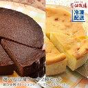 【送料込】花畑牧場 選べる冷凍ケーキ2種セット【冷凍配送】
