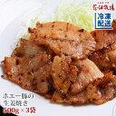 花畑牧場 ホエー豚の生姜焼き 500g×3袋セット【冷凍配送】